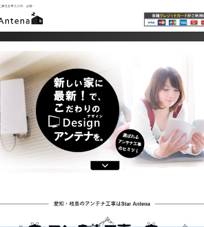 Star AntenaのHP